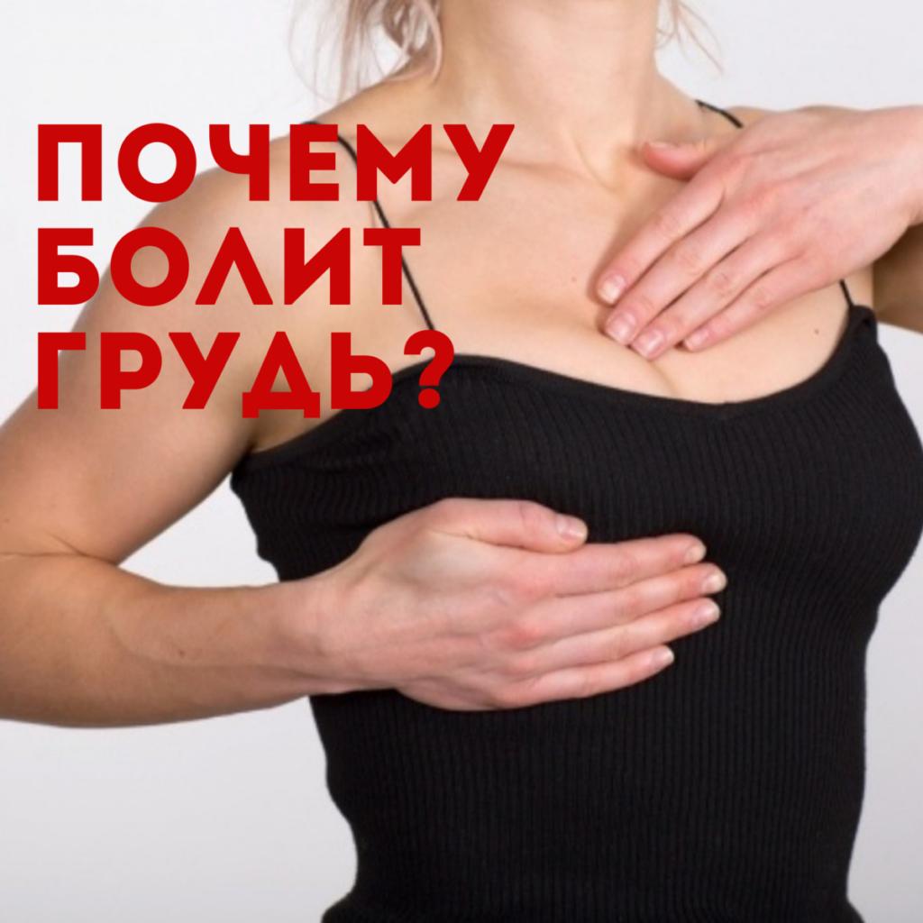 Почему болит грудь