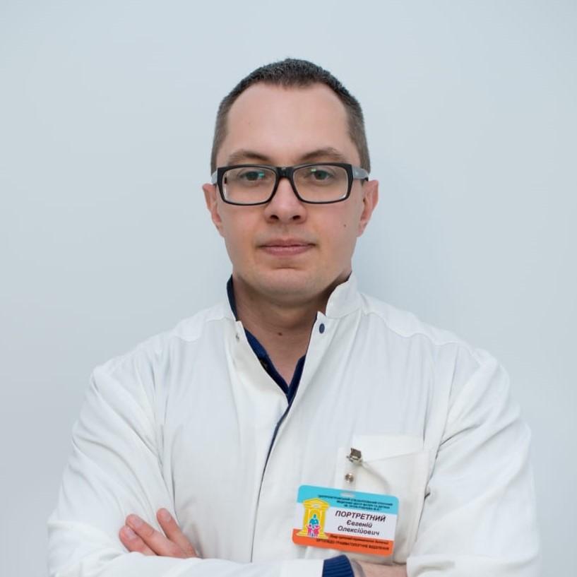 Портретный Евгений Алексеевич